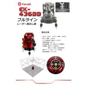 レーザー墨出し器 360℃ フルライン EK-436BB フルライン測定器 墨つぼ 墨だし 水平器 すみだし|qualite21|03