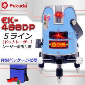 レーザー墨出し器 5ライン EK-488DP フルライン測定器 墨つぼ 墨だし 水平器 すみだし|qualite21
