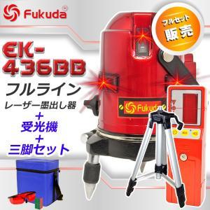 レーザー墨出し器 360℃ フルライン エレベーター三脚、受光器(FD-9)セット EK-436BB フルライン測定器 墨つぼ 墨だし 水平器 すみだし|qualite21