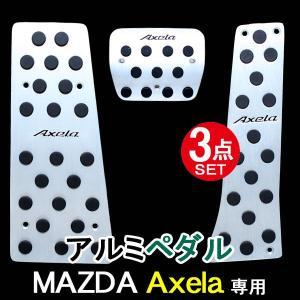 マツダ アクセラ専用 アルミフットペダル 3点セット Axela MAZDA 内装 ドレスアップ パーツ 取り付け カスタム 汎用 qualite21