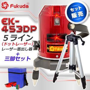 レーザー墨出し器 5ライン EK-453DP エレベータ三脚付 フルライン測定器 墨つぼ 墨だし 水平器 すみだし|qualite21