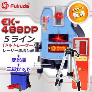 レーザー墨出し器 5ライン エレベーター三脚 受光器(FD-9)セット EK-488DP フルライン測定器 墨つぼ 墨だし 水平器 すみだし|qualite21