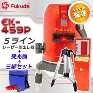 レーザー墨出し器 5ライン EK-459P エレベーター三脚 受光器(FD-9)セット フルライン測定器 墨つぼ 墨だし 水平器 すみだし|qualite21