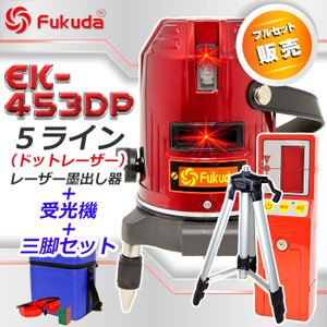 レーザー墨出し器 5ライン EK-453DP エレベーター三脚 受光器(FD-9)セット フルライン測定器 墨つぼ 墨だし 水平器 すみだし|qualite21