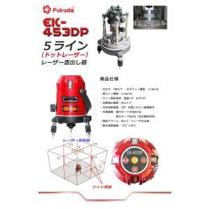 レーザー墨出し器 5ライン EK-453DP エレベーター三脚 受光器(FD-9)セット フルライン測定器 墨つぼ 墨だし 水平器 すみだし|qualite21|03