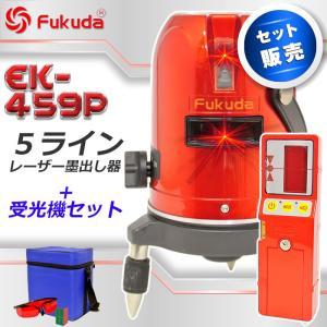 レーザー墨出し器 5ライン EK-459P 受光器(FD-9)セット フルライン測定器 墨つぼ 墨だし 水平器 すみだし|qualite21