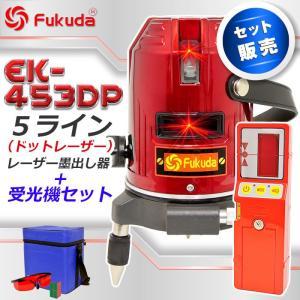 レーザー墨出し器 5ライン EK-453DP 受光器(FD-9)セット フルライン測定器 墨つぼ 墨だし 水平器 すみだし|qualite21