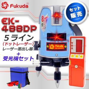 レーザー墨出し器 5ライン 受光器(FD-9)セット EK-488DP フルライン測定器 墨つぼ 墨だし 水平器 すみだし|qualite21