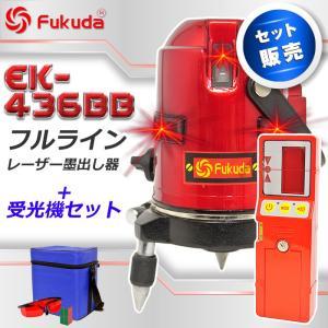 レーザー墨出し器 360℃ フルライン 受光器(FD-9)セット EK-436BB フルライン測定器 墨つぼ 墨だし 水平器 すみだし|qualite21