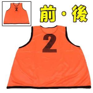 メッシュビブス 10枚セット 番号入り No.2-11 サッカー バスケットボール フットサル 激安...