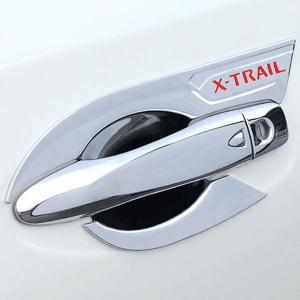 日産 エクストレイル T32型 X-TRAIL ドアハンドルプロテクター カップガード 傷防止カバー 鏡面メッキ仕上げ Nissan 保護 取り付け カスタム シルバー|qualite21