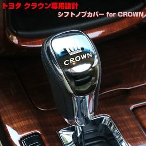トヨタ クラウン シフトノブカバー 鏡面仕上げ 専用設計 王冠ロゴモチーフ エンブレム CROWN TOYOTA 取り付け|qualite21