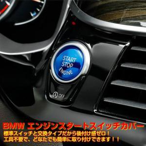 BMW エンジンスタートスイッチカバー プッシュスタートボタン インテリアパネル 内装 ドレスアップ パーツ 取り付け カスタム|qualite21