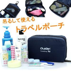 トラベルポーチ 壁掛けができるフック付き旅行ポーチ メンズ レディース 通販 セット 人気 おすすめ バッグ 洗面|qualite21