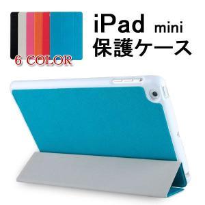 iPad mini専用 デュアルスタンド機能付 スマートカバー& ハードケース iPad mini カバー ケース レザー|qualite21
