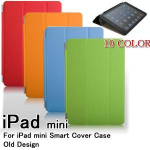 iPad mini専用 スタンド機能付 スマートカバー & レザーケース iPadモデル/OldDesign|qualite21