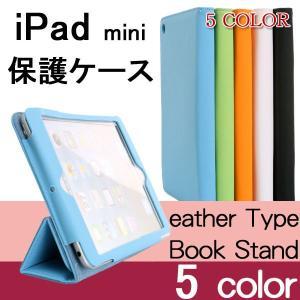 iPad mini専用 スタンド機能付 スマートカバー & レザーケース|qualite21