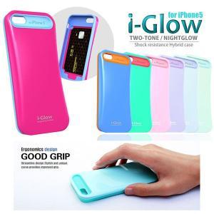 iphone5ケース iphone5保護ケース i Glow アイフォン5 アイフォン レインボーケース 保護カバー qualite21