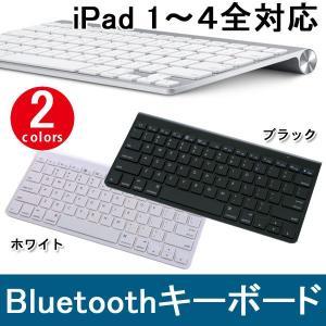 Bluetooth キーボード iPhone5 iPad3(第3世代) iPad4(第4世代) iPad mini 対応|qualite21