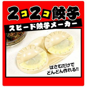 手作り餃子加工機 ギョウザの皮挟み器|qualite21