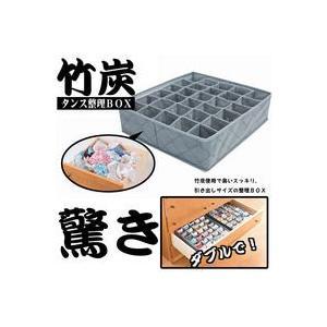 竹炭タンス整理BOX|qualite21