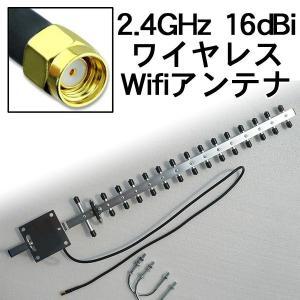 Wi-Fiアンテナ 無線LAN 2400MHz 自作 増設 強化 ブースター 延長 ケーブル qualite21