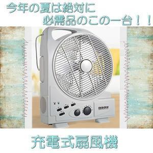 充電ができる扇風機 サーキュレーター AM/FMラジオ LEDライト搭載 アウトドアや防災・節電対策に大活躍!|qualite21