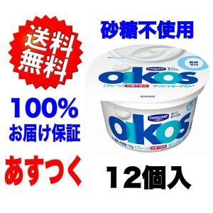 (冷蔵)ダノン オイコス Oikos 無糖ヨーグルト 脂肪ゼ...