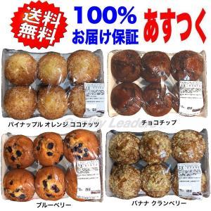 コストコ マフィン 12個入り(2種類x6個)4種類から選べる バラエティ カークランド パン 送料無料 あすつく
