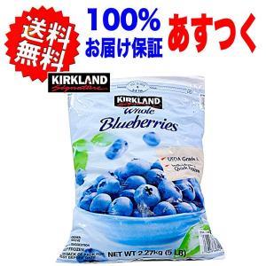 冷凍 KIRKLAND 冷凍ブルーベリー 2.27Kg 送料無料
