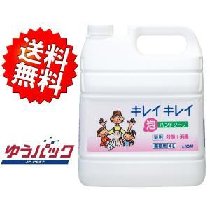 キレイキレイ 薬用泡ハンドソープ 4L 詰め替え 業務用 送...