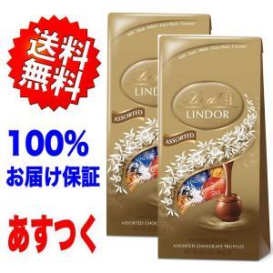 2個セット リンツ リンドールチョコレート 50 assorted pieces 全国送料無料 100%お届け保証 ゆうパック