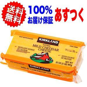 カークランド マイルドチェダーチーズ 907g コストコ 大容量 お得  100%お届け保証 チルド...