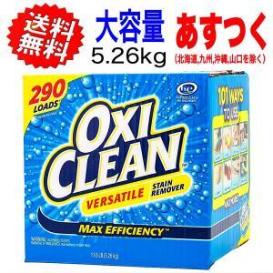オキシクリーン 漂白剤 マルチパーパスクリーナー コストコ 5.26kg 送料無料  大容量 洗剤 洗濯 掃除 100%お届け保証 OXICLEAN