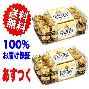 2個 フェレロ ロシェ (FERRERO ROCHER) T-30 チョコレート 30粒 x 2 送料無料 ゆうパック 100%お届け保証