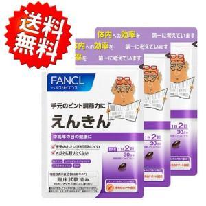 3袋セット ファンケル FANCL えんきん 90日分 送料無料 100%お届け保証 DM便