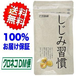 しじみ習慣 お徳用パック 180粒  自然食研 黄金しじみ ...