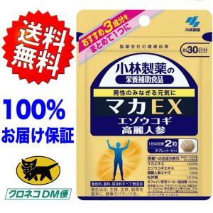 小林製薬 マカEX 30日分 機能性表示食品 送料無料 10...