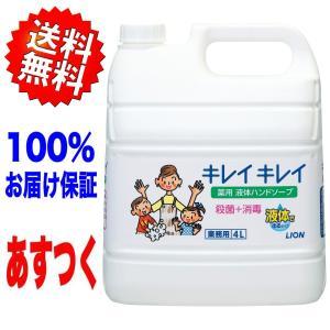 キレイキレイ 薬用ハンドソープ 4L 詰め替え 業務用 送料...
