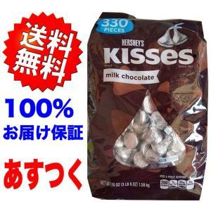ハーシーズ キスチョコ ミルクチョコレート 1.58kg  ...