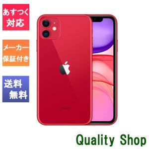 「新品 未使用品 白ロム」SIMフリー iPhone11 128GB Red レッド ※赤ロム永久保...