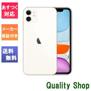 「新品 未使用品 白ロム」SIMフリー iPhone11 128GB white ホワイト ※赤ロム...