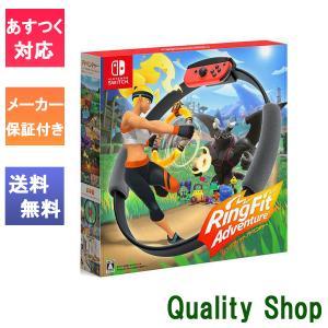 「新品 未使用品」 Nintendo Switch リングフィット アドベンチャー [HAC-R-AL3PA] [任天堂][ゲーム機]|quality-shop