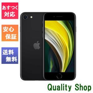 iPhone SE2 64GB ブラック black 第2世代 SIMフリー 新品 未使用品 2020年モデル JAN:4549995194470 MHGP3J/A A2296 赤ロム保証付き 送料無料|quality-shop