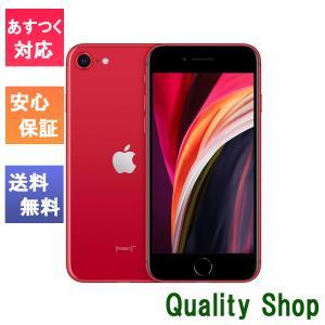 iPhone SE2 64GB レッド red 第2世代 SIMフリー 新品 未使用品 2020年モデル JAN:4549995194494 MHGR3J/A A2296 赤ロム保証付き 送料無料|quality-shop