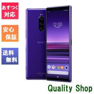 「新品 未使用品 白ロム」SIMフリー Xperia 1 SOV40 purple ※利用制限〇 ※赤ロム永久保証 [sony/ソニー][Xperia][auからSIMロック解除]|quality-shop