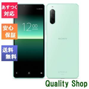 「新品 未使用品 白ロム」SIMフリー Xperia 10 II SOV43 Mint ※赤ロム保証 [sony/ソニー][Xperia][auからSIMロック解除]|quality-shop