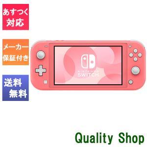 「新品」国内正規品 任天堂 Nintendo Switch Lite コーラル [HDH-S-PAZAA][ゲーム機]|quality-shop