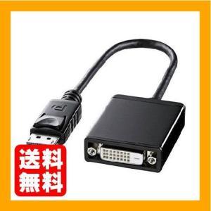 サンワサプライ DisplayPort-DVI変換アダプタ 0.2m AD-DPDV02