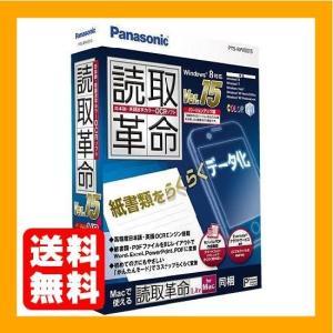 パナソニック 読取革命Ver.15 バージョンアップ版